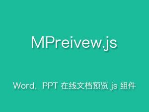 MPreview.js Word,PPT 在线文档预览 js 组件(图片预览js组件)