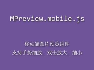 把 MPreview.mobile.js 移动端图片预览组件,支持手势缩放,双击放大,缩小。