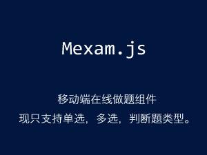 Mexam.js 移动端在线做题组件,现只支持单选,多选,判断题类型。