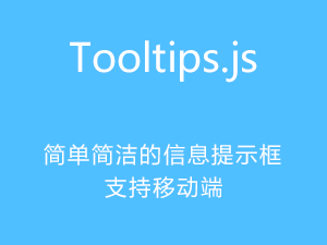 Tooltips.js 简单简洁的信息提示框。