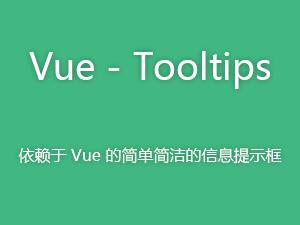 Vue-Tooltips.js 简单简洁的信息提示框。